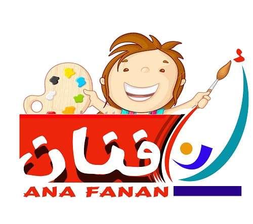Ana Fanan